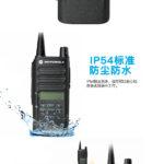 Motorola C2620